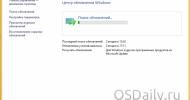 Бесконечный поиск обновлений Windows 8.1. Что делать?